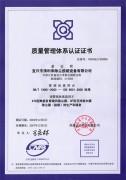 环保证书认证